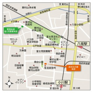 管理本部・富士見事業本部・あゆみの家