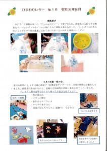 ホームページ16